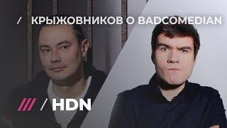 Жора Крыжовников: BadComedian помогает тем, кому фильм не нравится