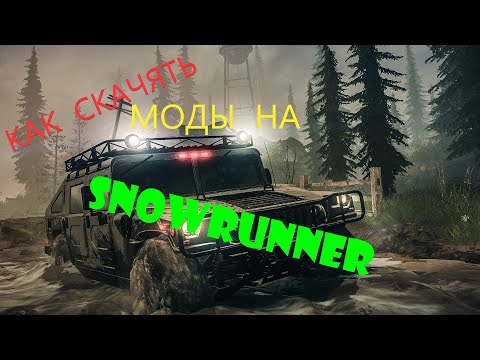 КАК СКАЧАТЬ МОДЫ НА SnowRunner !!!! НА ПИРАТКЕ