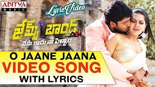 O Jaane Jaana Video Song With Lyrics II Jamesbond Songs II Allari Naresh, Sakshi Chowdary