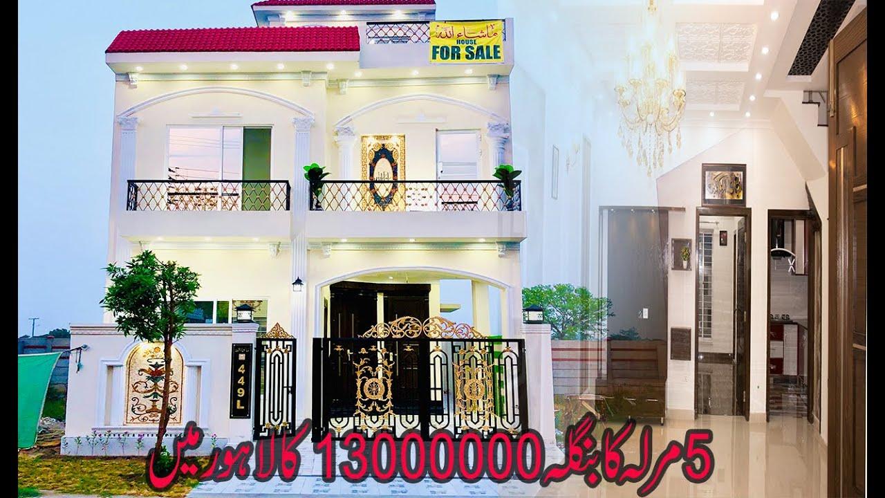 5 Marla House for Sale in DHA Rahbar Lahore Urdu Hindi