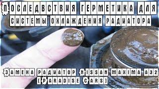 Последствия герметика для системы охлождения ,радиатора.[Paradise Cars]Life-блог #3(В этом видео мы расскажем о герметики для радиатора,последствия его использования и заменим радиатор в..., 2016-03-04T14:26:00.000Z)