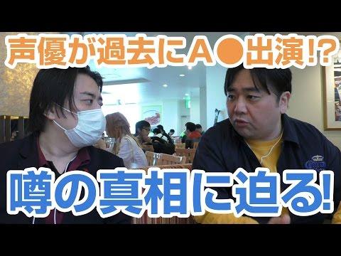 ラブライブ声優の新田恵海さんAV出演は本物なのか!? 現役ジャーナリストに聞いてみた!