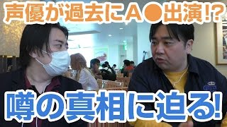 あの噂の真相を現役ジャーナリストのジャンクハンター吉田氏に聞いてみました。 <チャンネル登録はこちら> http://www.youtube.com/subscription_center?a...