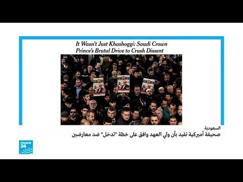 نيويورك تايمز: ولي العهد السعودي وافق سابقا على خطة سرية لإسكات المعارضين  - نشر قبل 2 ساعة