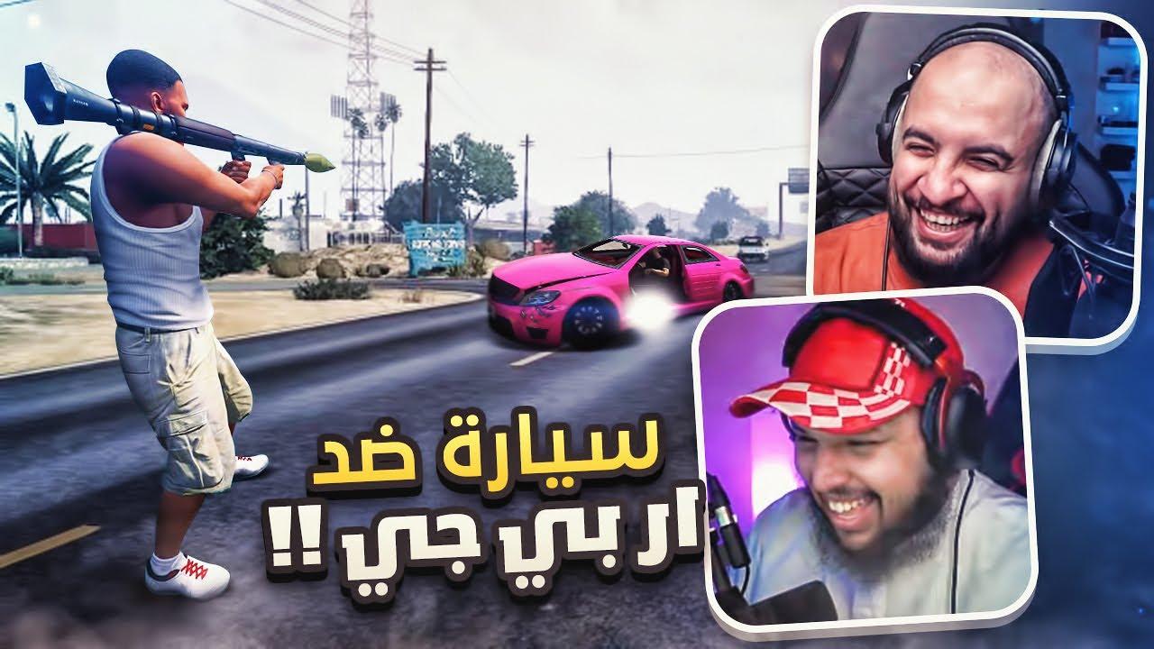 Download قراند 5 : سيارات ضد آر بي جي 🔥 !! ( مع/ معاذ بركه )   GTA V