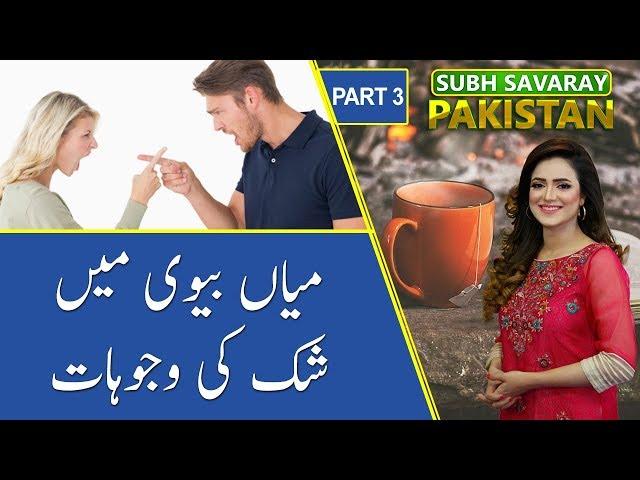 Subh Savaray Pakistan (Part 3) | Log Shak Kyun Karty Hain? | 13 Novemeber 2019 | 92NewsHD