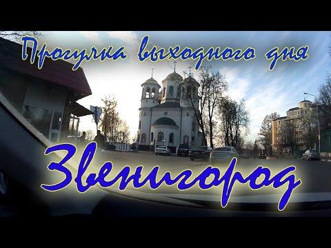 Прогулка выходного дня | Звенигород. Московская область