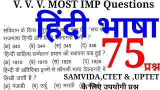 हिंदी भाषा के 75 अति महत्वपूर्ण प्रश्न || SAMVIDA,CTET,UPTET & ANY TET