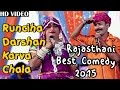 Download BEST RAJASTHANI COMEDY  2015 | 'Runciha Darshan Karva Chala' | Bhagwan Dewda, Himmat Singh MP3 song and Music Video