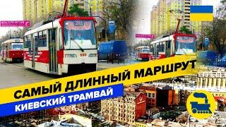 Самый длинный маршрут. Киевский трамвай