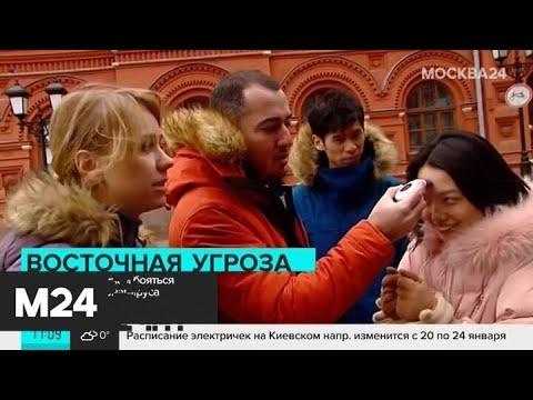 Стоит ли москвичам бояться китайского коронавируса? - Москва 24