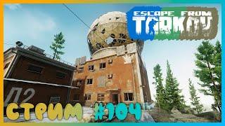 Стрим #104 | Escape From...