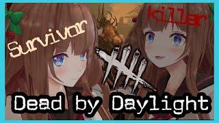 【Dead by Daylight】サバイバー🔰🪓キラーどっちがお好き? 【花京院ちえり】【10月6日アーカイブ】