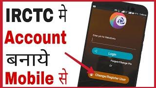 IRCTC-Konto kaise banaye | wie erstellen Sie irctc-Konto in der mobilen hindi 2018