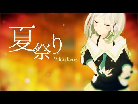 【エアギター】夏祭り 歌ってみた生歌 - YuNi 【Whiteberry  JITTERIN&39;JINN】