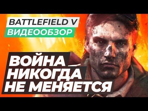 Обзор игры Battlefield V thumbnail
