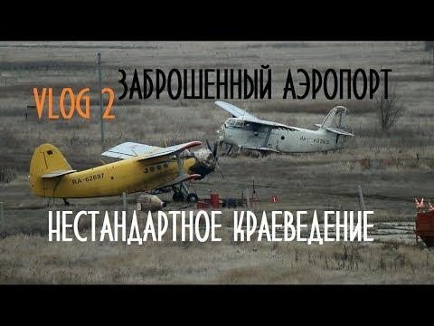ВЛОГ 2 - Заброшенный аэропорт Балаково