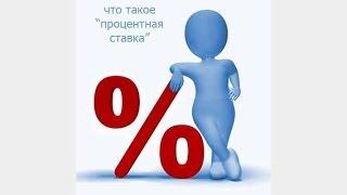 Урок 11.  Что такое процентная ставка