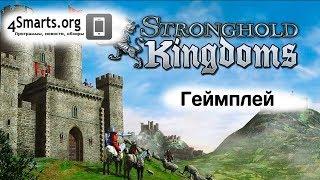 Геймплей/Обзор Stronghold Kingdoms на Android, iOS и Windows