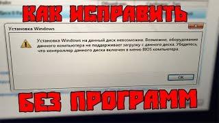 Установка Windows на данный диск невозможна. Комп не поддерживает загрузку с данного диска