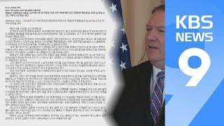 """폼페이오 """"변한 것 아무것도 없어""""…북한, 이번엔 볼턴 비판 / KBS뉴스(News)"""