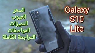 مراجعة Galaxy S10 Lite جالاكسي اس ١٠ لايت واستعراض الجهاز والمميزات والعيوب والسعر