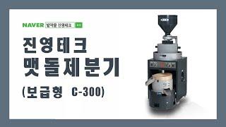 진영테크의 맷돌제분기 C300