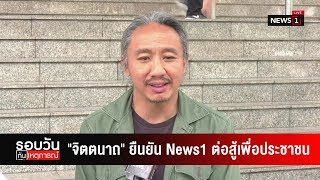 """""""จิตตนาถ"""" ยืนยัน News1 ต่อสู้เพื่อประชาชน : รอบวันทันเหตุการณ์ 17.00น. (ช่วงที่1) 05/09/2019"""