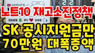 SK 노트10 재고소진…