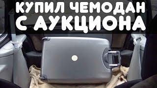 видео чемодан киев