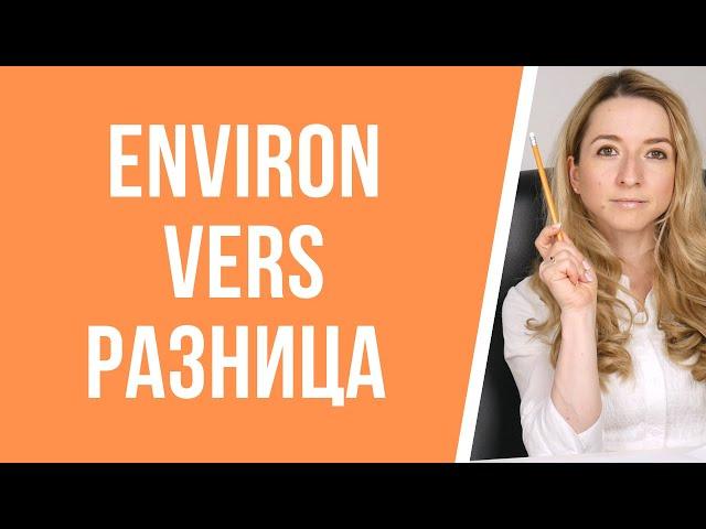 В чем разница между environ и vers? Environ и vers: особенности употребления.  Уроки французского.