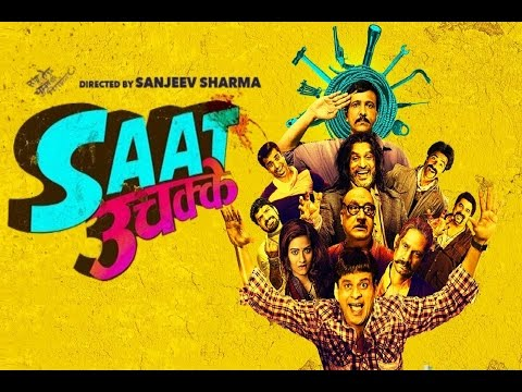 Saat Uchakkey Full Movie 2016 - Manoj...