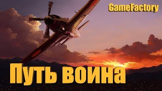 Путь воина (World of Warplanes)
