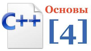 Основы C++ - Лекция № 4 - Обзор стандартной библиотеки языка C . Ввод-вывод