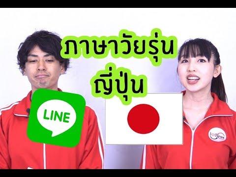 ภาษาวัยรุ่นและศัพท์แสลงในญี่ปุ่น ภาษาญี่ปุ่นที่ใช้บ่อยใน Line ภาค2 - วันที่ 02 Nov 2018
