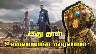 How Can Stormbreaker Stop All Six Infinity Stones In Infinity war? (Real Reason?) எப்படி சாத்தியம்?