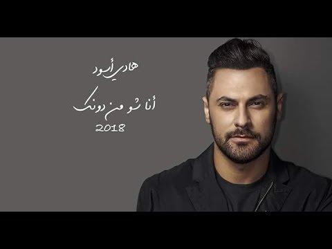 shadi aswad maryouma