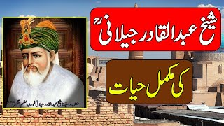 Gambar cover Sheikh Abdul Qadir Gilani History & Biography in Urdu & Hindi || Ghous ul Azam Dastagir