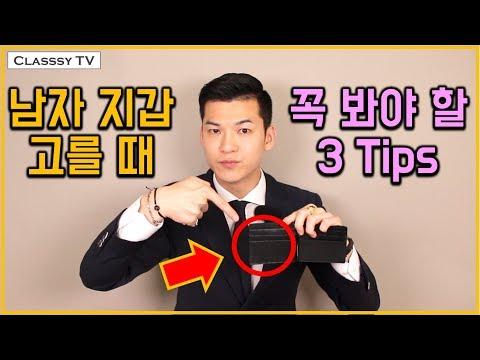 남자 지갑 올바르게 고르는 법 3가지 꿀팁 (브랜드, 가죽, 바느질 등 추천) #78