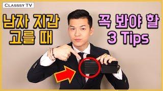 남자 지갑 올바르게 고르는 법 3가지 꿀팁 (브랜드, …