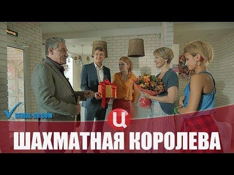 Сериал Шахматная королева (2019) 1-4 серии детектив на канале ТВЦ - анонс
