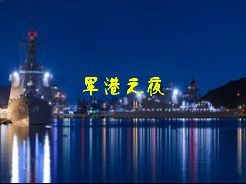 军港之夜 Naval Port at Night