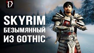 ОБЗОР Skyrim Мод: Безымянный из Gothic (Готика) | DAMIANoNE