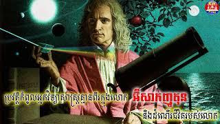 ប្រវត្តិកំពូលអ្នកវិទ្យាសាស្រ្តគ្មានពីរលើលោកអ៊ីសាក់ញូតុន និងដំណើរជីវិតរបស់លោក ដោយ សេង ឌីណា RFI Khmer