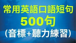 常用英語口語短句聽力練習500句(帶音標/中文,發音,初級者)