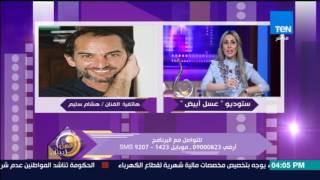 عسل أبيض - تعليق الفنان هشام سليم على الفنان محمد جمعة
