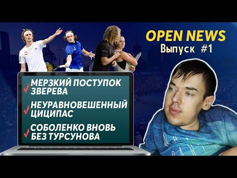 OPEN NEWS: Выпуск #1 | Мерзкий поступок Зверева, crazy Циципас и Соболенко вновь без Турсунова