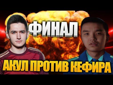 FIFA 15 ФИНАЛЬНЫЙ ВАГЕР АКУЛ ПРОТИВ КЕФИРА