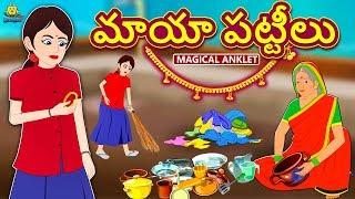 Telugu Stories for Kids - మాయా పట్టీలు | Telugu Kathalu | Moral Stories | Koo Koo TV Telugu