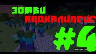 Minecraft сериал Зомби апокалипсис (4 серия)